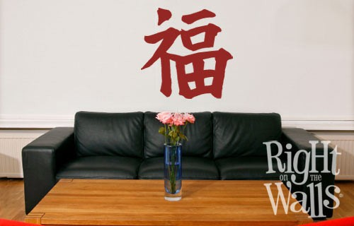 Happiness Asian Symbol Wall Decal, Vinyl Wall Art, Wall Decor